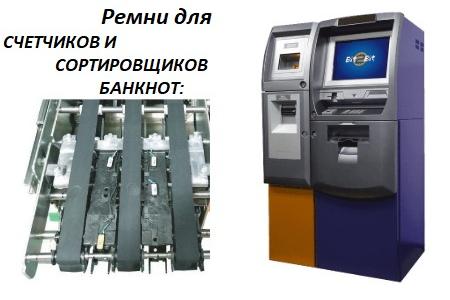 Платежного оборудования