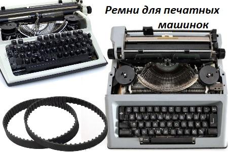 Печатным машинкам
