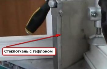 Тефлон для сварщика ПВХ профиля